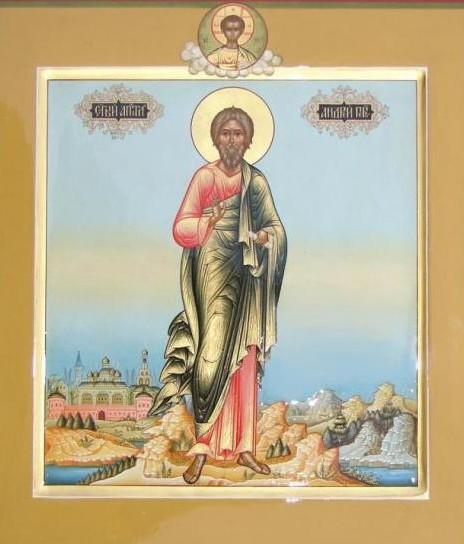 Свети апостол Андреј Првозвани