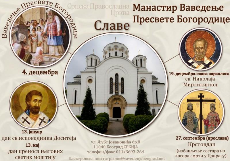 Славе манастира Ваведење