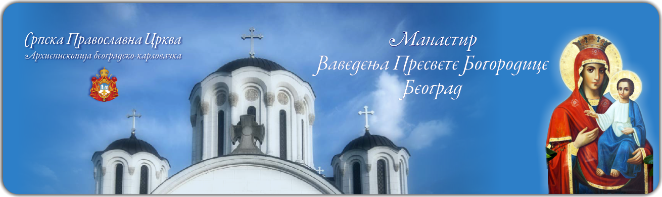 Манастир Ваведење