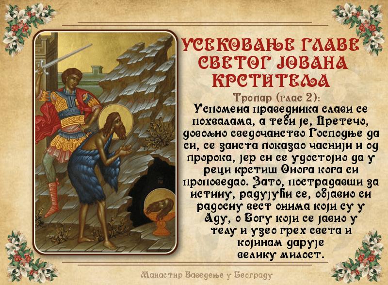Резултат слика за Usekovanje glave Svetog Jovana Krstitelja