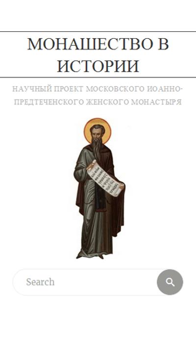 Сайт «Монашество в истории»