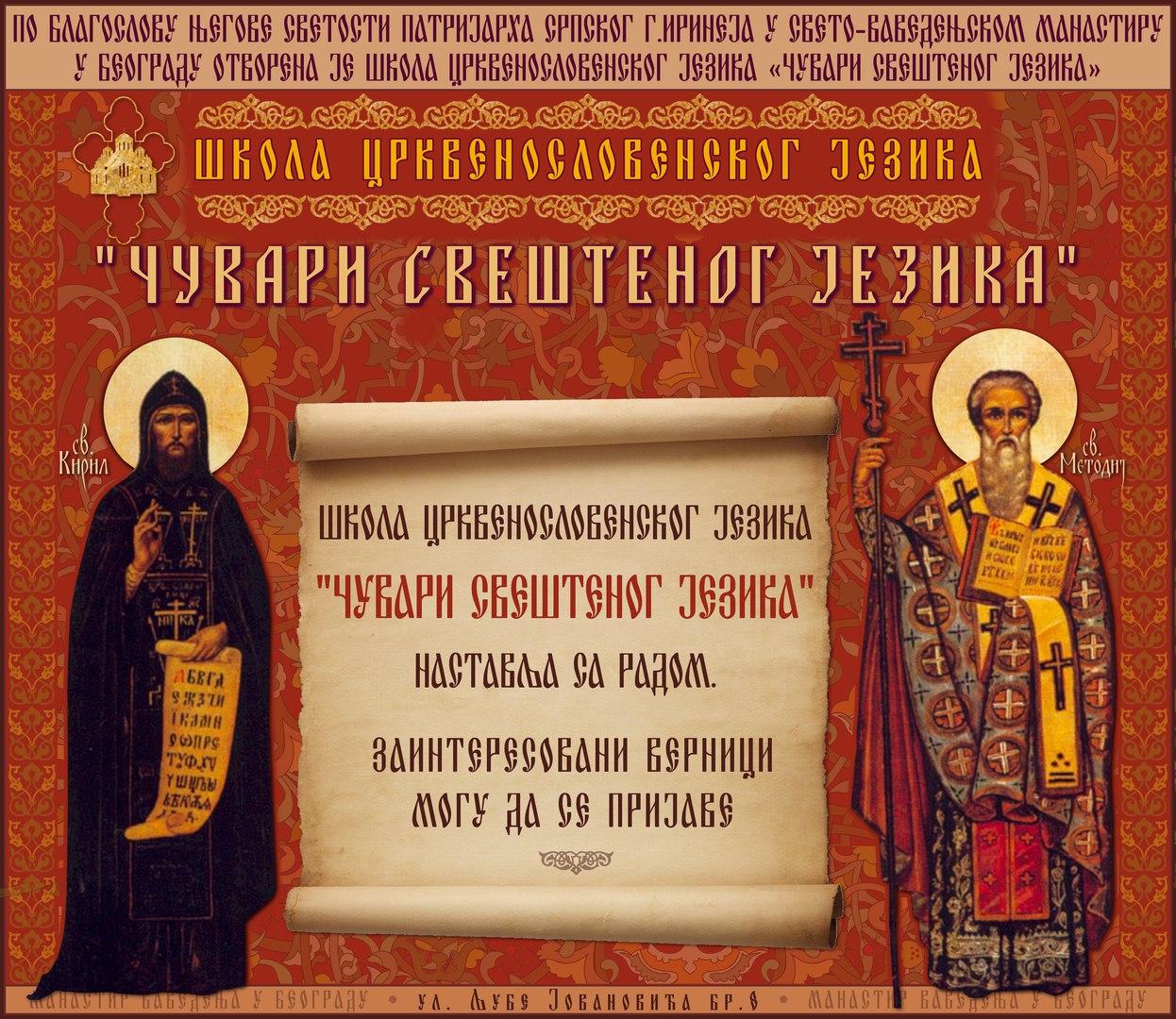 Школа црквенословенског језика