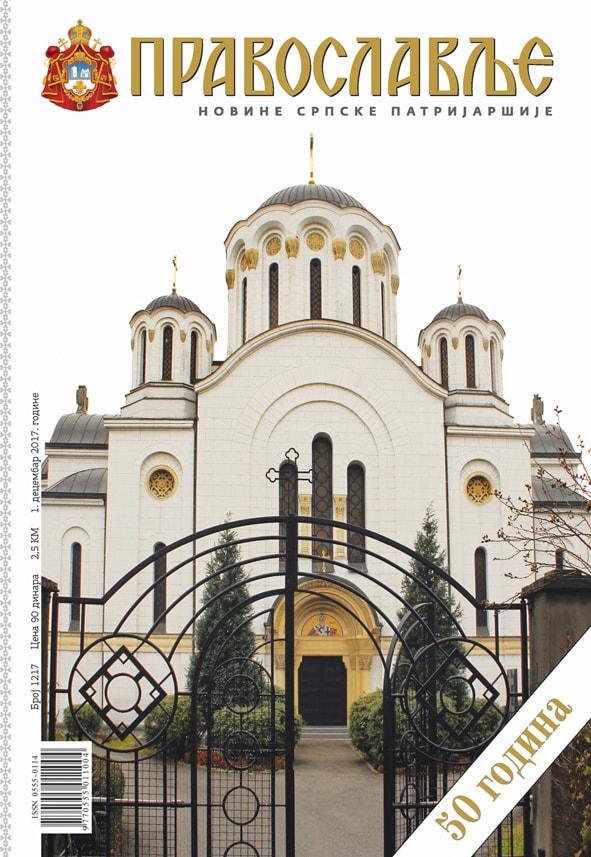 Православље бр. 1217, 1. децембар 2017. године