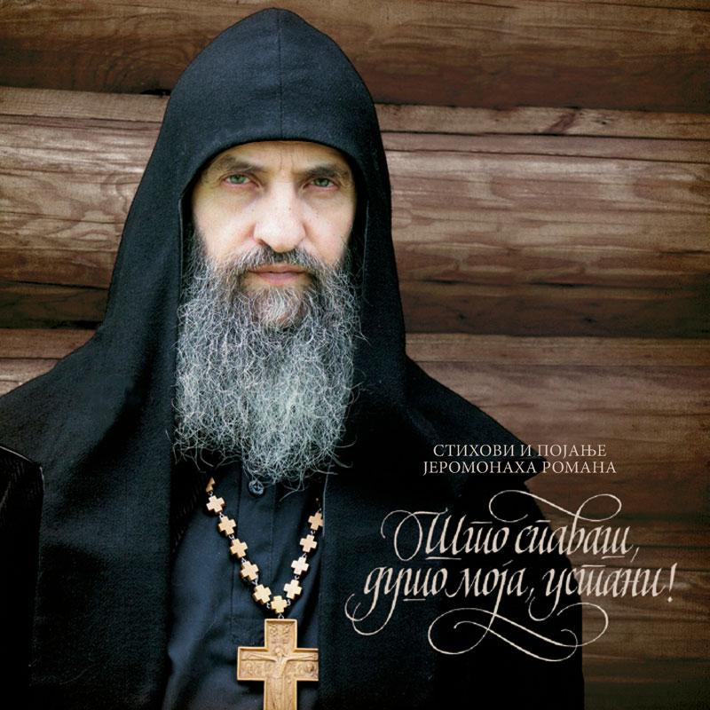 отац Роман Матјушин