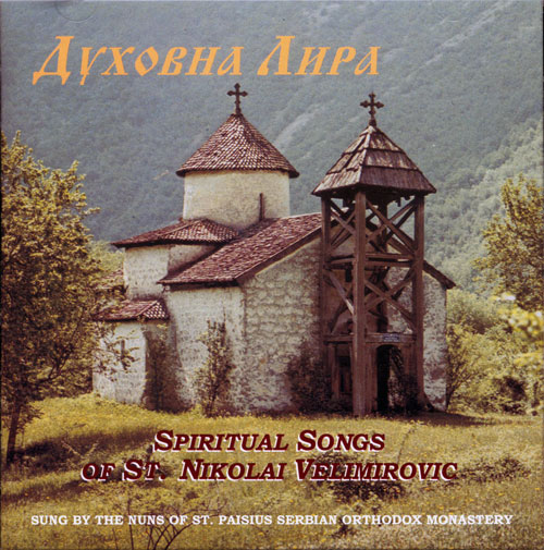 Духовна лира - Монахиње манастира Св. Пајсија