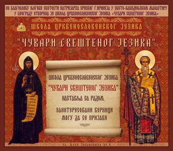 """Школа црквенословенског језика """"Чувари свештеног језика"""""""