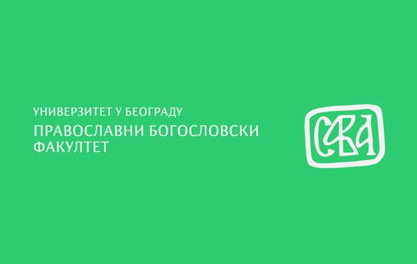 Православни богословски факултет Универзитета у Београду: Саопштење за јавност