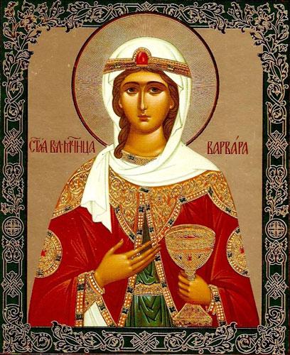 Света Варвара