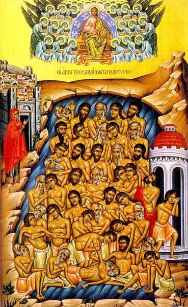 Светих 40 мученика-младенаца Севастијских