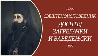 Свети Доситеј Загребачки и Ваведењски