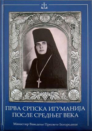 Прва српска игуманија после средњег века