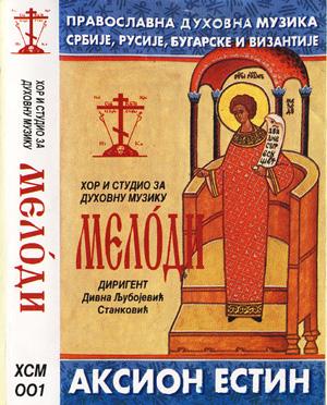 Аксион Ести - Мелоди и Дивна Љубојевић