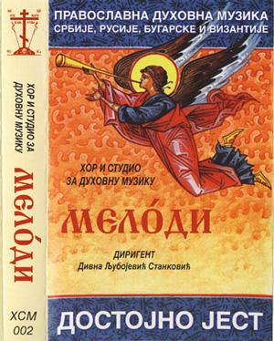 Достојно Јест - Мелоди и Дивна Љубојевић
