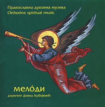 Мелоди - Православна духовна музика
