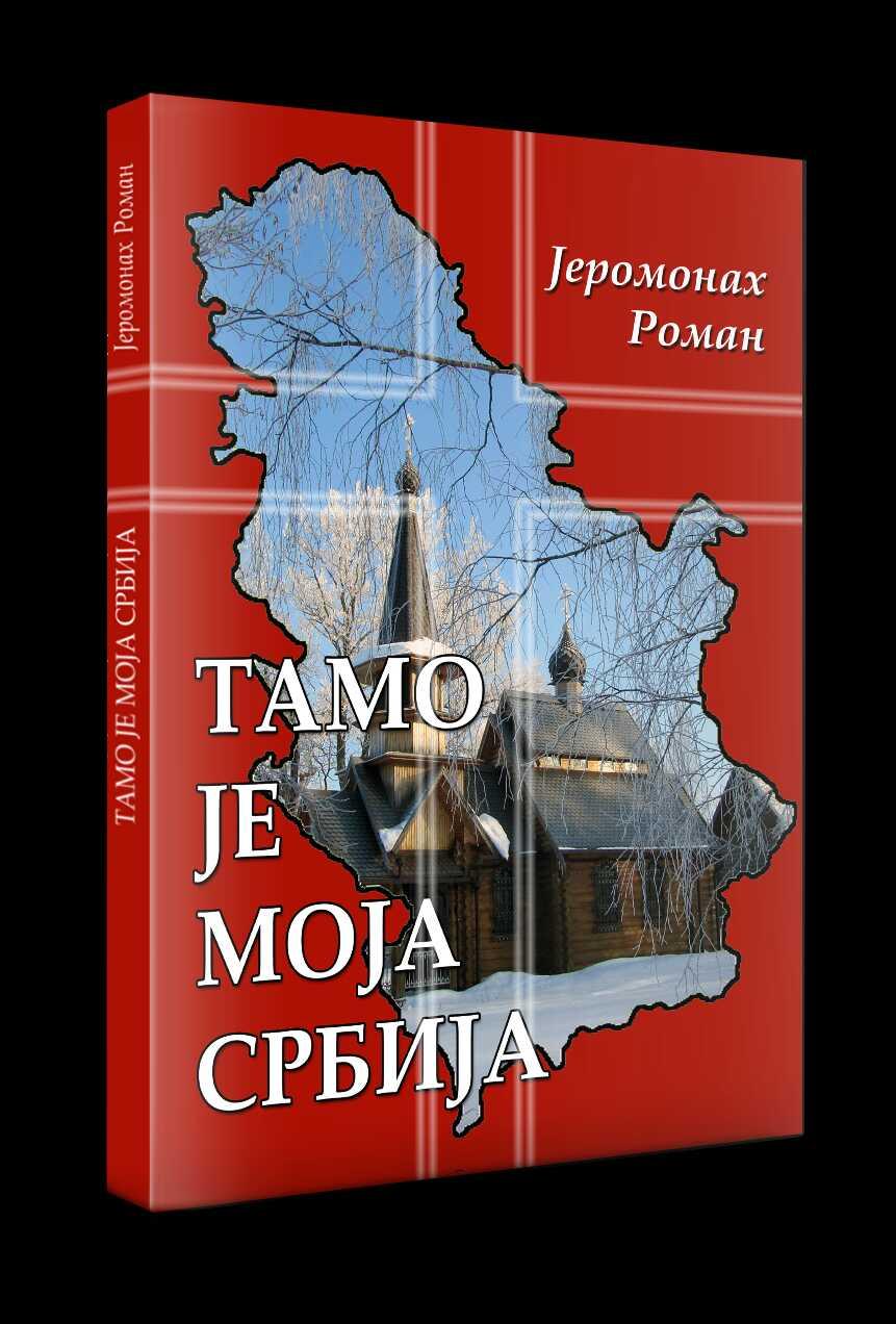 """""""Тамо је моја Србија"""""""