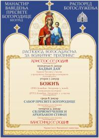 Распоред богослужења за Божић