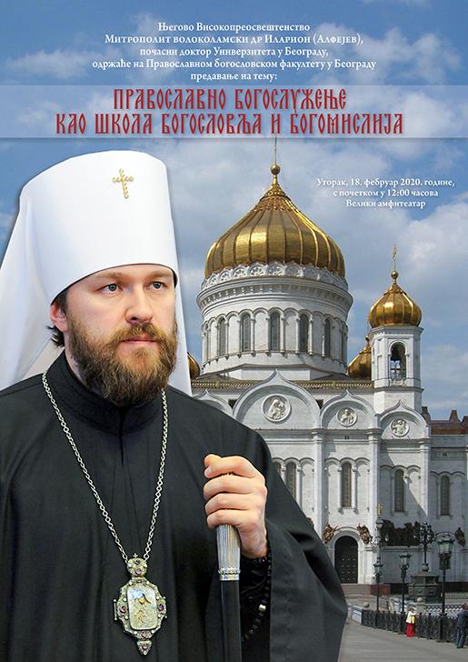 Православно богослужење као школа богословља и богомислија