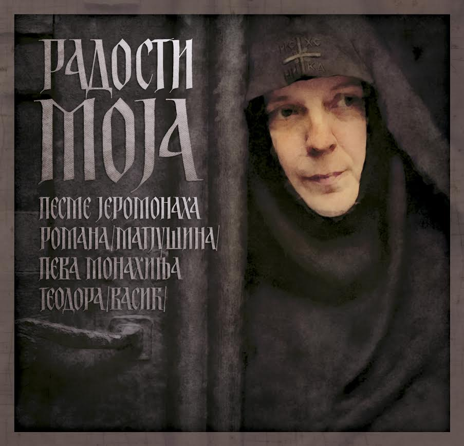 РАДОСТИ МОЈА - Музички диск појања мати Теодоре
