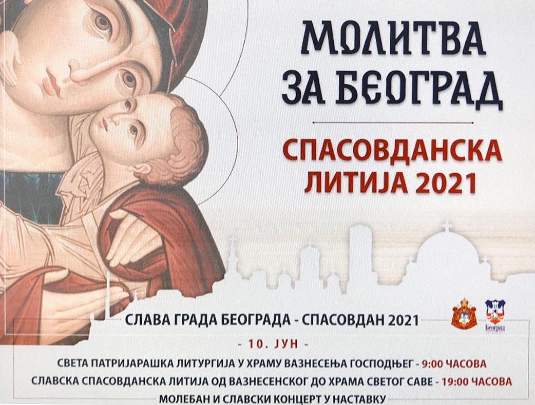 Слава Града Београда: Спасовданска литија